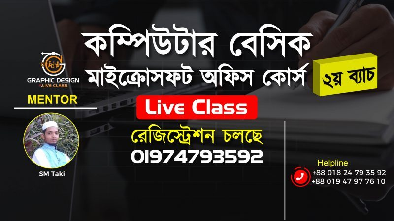 Computer Basic to Advance Official Course