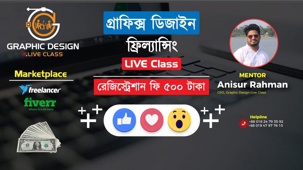 Gdlc20th Live Class
